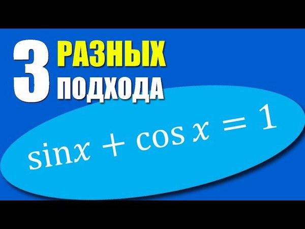 6. Как решать тригонометрические уравнения? 3 способа! (часть 2)