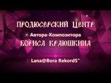 Соловей-Соловушко.Наталия АИР.(Музыка Борис Краюшкин.Слова Александр Федорук).