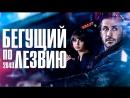 Фильмы Онлайн в HD Качестве Бегущий по лезвию 2049 Blade Runner 2049 2017