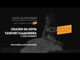 Таисия Гладышева - Сказки на ночь   Фестиваль Сила Безмолвия 2017