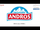 Andros Trophy, Isola 2000, Гонка 1, 13.01.2018 545TV, A21 Network