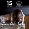 "Alai Oli ""Alice"" | 15 апреля в Доме печати"