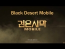 Black Desert Mobile - подкаст с лидерами русских гильдий на Корее
