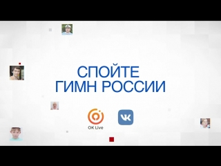 Спойте Гимн России! Запишите видео с фрагментом исполнения Гимна на своей странице