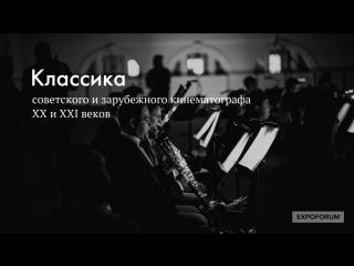 Концерт Симфонического оркестра Ленинградской области «Таврический»