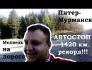 АВТОСТОПОМ - 1420 км. Из Питера в Мурманск