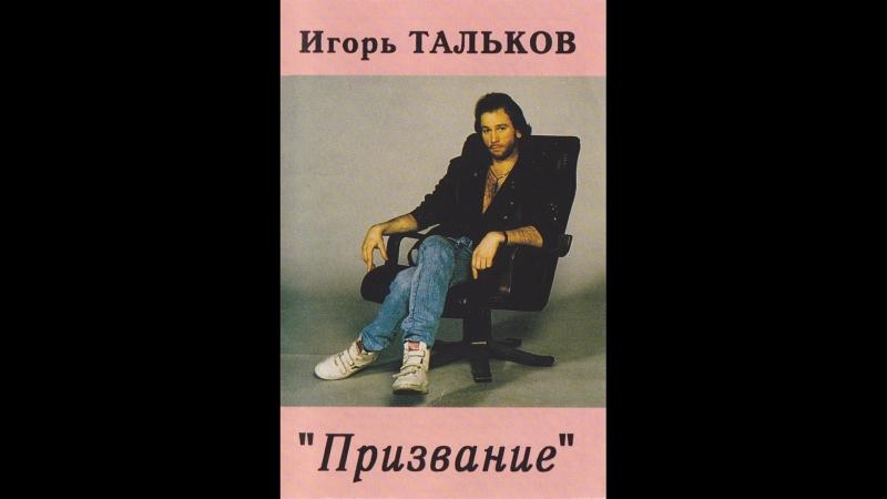 Игорь Тальков - Призвание (клип 1987 года).
