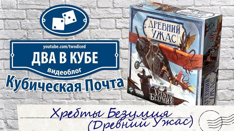 Хребты Безумия (Древний Ужас) - Кубическая Почта
