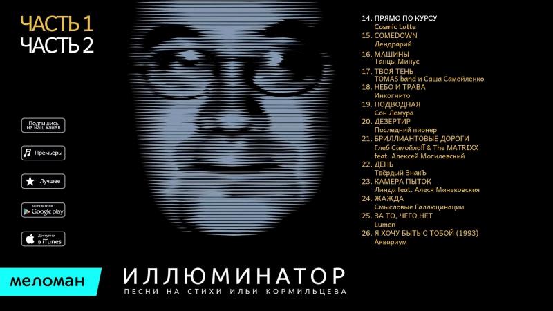 Иллюминатор (Песни на стихи Ильи Кормильцева) 2017