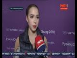 Алина Загитова и Евгения Медведева.Короткая программа.Интервью.Все на матч!