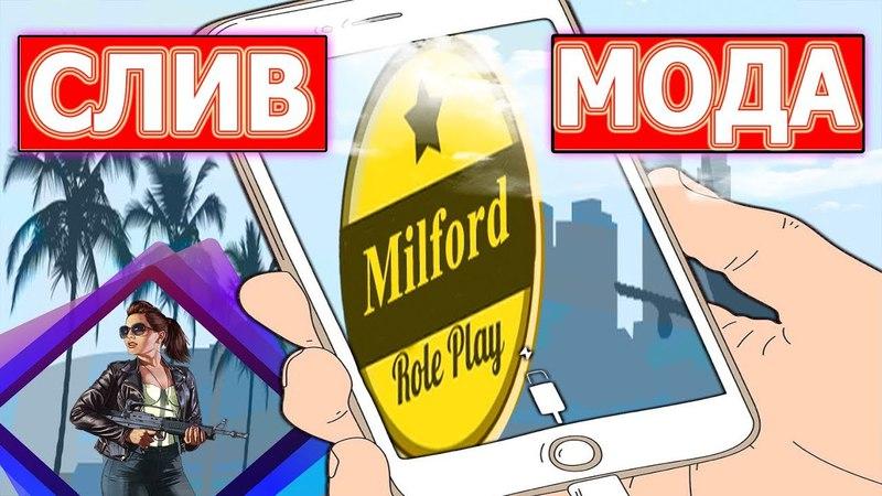 СЛИВ МОДА - MILFORD RP V7.3 (DIAMOND RP) С ПРОДАЖИ