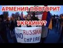 Приведут ли беспорядки в Армении к новому майдану?