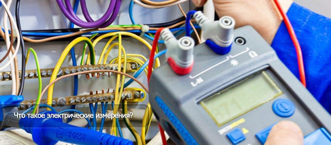 Что такое электрические измерения?