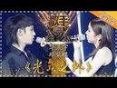 (THE SINGER 2018 FINAL ) CHENYU HUA G. E. M. 华晨宇 邓紫棋《光年之外》 - 单曲纯享《歌手2018》EP13 Singer 2018【歌手官方频道】