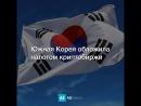 Южная Корея обложила налогом криптобиржи