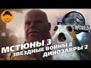 [SokoL[off] TV] МСТИТЕЛИ: ВОЙНА БЕСКОНЕЧНОСТИ, Звездные Войны и Динозавры – Обзор Трейлеров