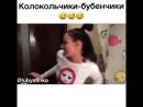 Жесткий прикол!) Колокольчики-бубенчики)