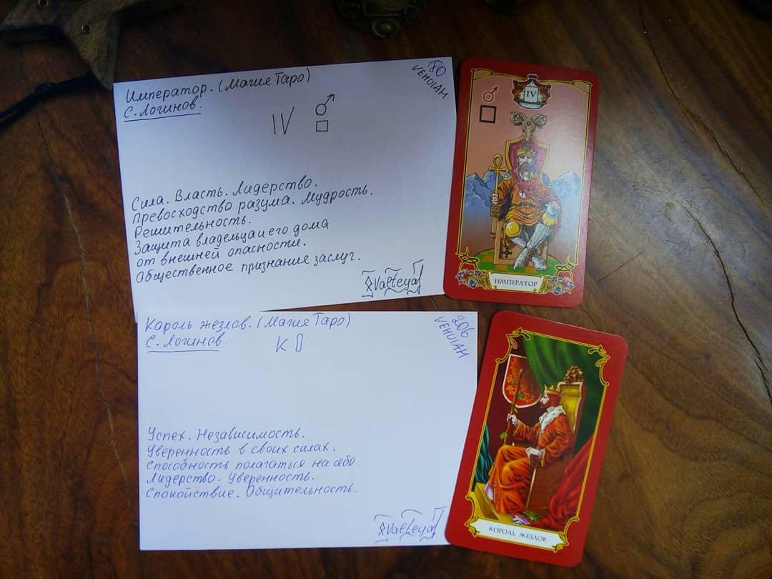 Рунограмма - Конверты с магическими программами от Елены Руденко. Ставы, символы, руническая магия.  - Страница 6 IJF1vXUfWlU