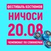 """Фестиваль костюмов """"НИЧОСИ"""" 2017"""