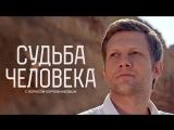 Судьба человека с Борисом Корчевниковым. Светлана Рожкова (02.02.2018) (12+)