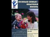 Программа форума. Особые семьи-обычная жизнь  г.Снежинск  22 сентября 2017г.