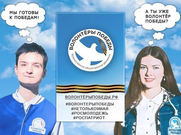 Всероссийское общественное движение