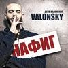 Deyv Valonsky