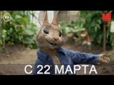 Дублированный трейлер фильма «Кролик Питер»