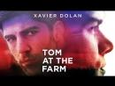 Tom â la ferme  Том на ферме - 2013