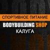 BODYBUILDING SHOP   Спортивное питание Калуга