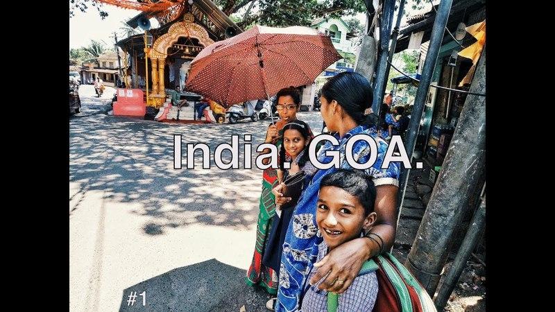 Первый день в Индии   Аренда байка   Пляж ГОА