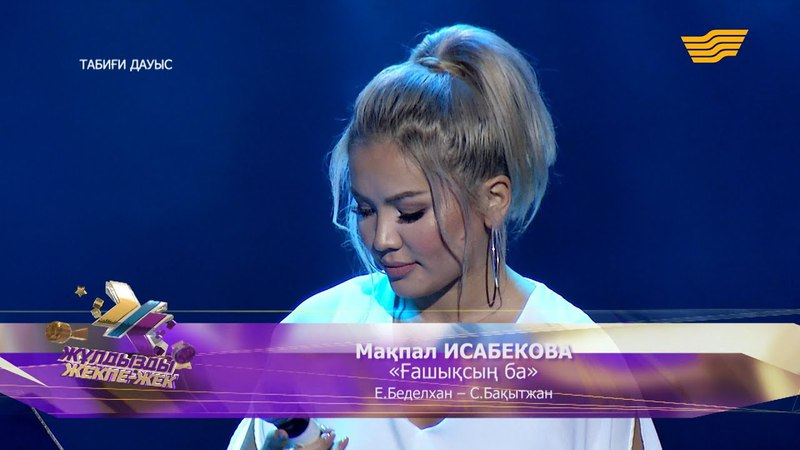 Мақпал Исабекова - «Ғашықсың ба» (Е.Беделхан – С.Бақытжан)