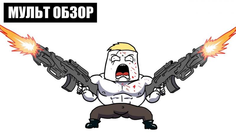 Dobryak Wolfenstein II The New Colossus - МУЛЬТ ОБЗОР (Full HD 1080)