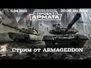 Стрим от ARMAGEDDON 助手®© Armored Warfare Без Башни