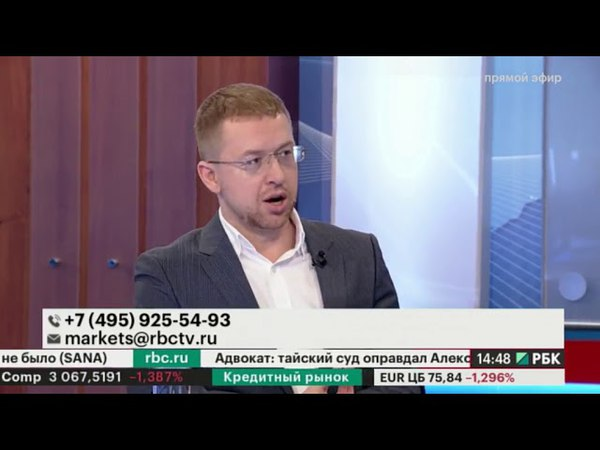 Георгий Вербицкий: Эфир на РБК ТВ