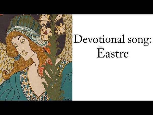 Devotional Song: Ēastre