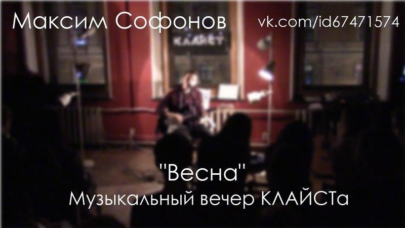 Музыкальный вечер КЛАЙСТа: Весна - Максим Софонов (18.03.2018)