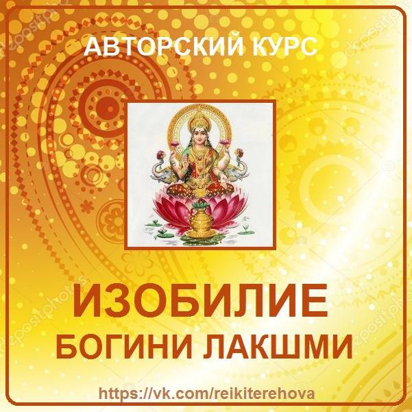 vk.com/reikiterehova?w=page-112625880_51778135
