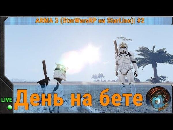 День на бете ◈ ARMA 3 StarWarsRP на StarLine 2