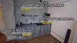 Как сделать кухню в стиле Лофт и сколько это стоит