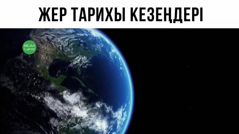 ЖЕР ТАРИХЫ КЕЗЕҢДЕРІ