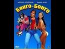 Бинго Бонго 1982. ( Bingo Bongo )