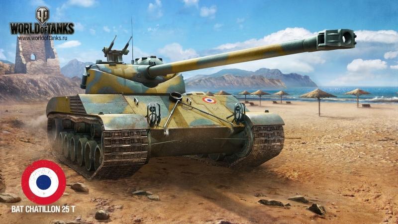 World of Tanks: французский танк BAT CHATILLON T25