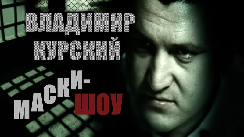 ВЛАДИМИР КУРСКИЙ-МАСКИ ШОУ