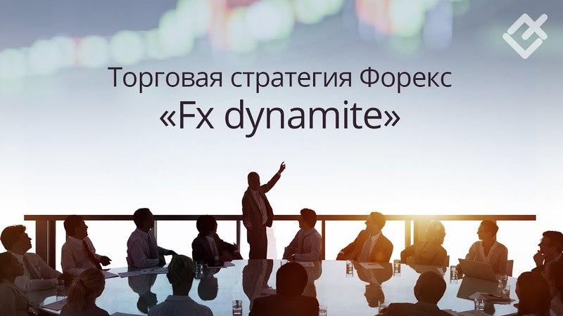 Торговая стратегия Форекс «Fx dynamite»