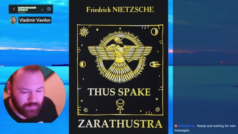 Заратустра Ницше 1 кн 1 6 главы Разъяснение Жрецов Философии