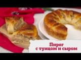 Сытный пирог с тунцом и сыром [Рецепты Bon Appetit]