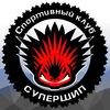 СК СуперШип Кубок по ледовым трековым гонкам
