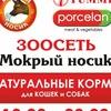 Корма PORCELAN и YUMMI Челябинск. Официал. дилер