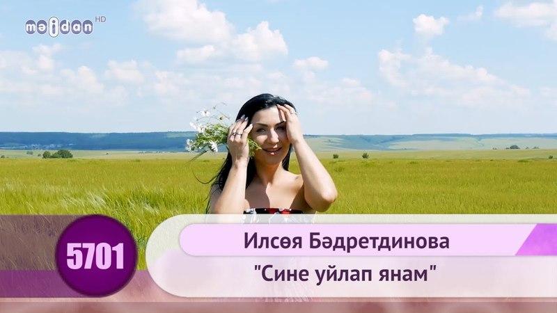 Ильсия Бадретдинова Сине уйлап янам HD 1080p